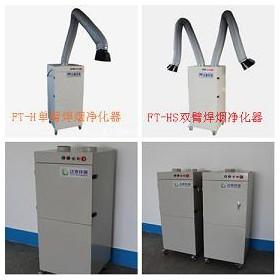 供应常规款的焊烟净化器-可推拉式的净化器