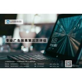 深圳做广告效果评估最好的公司是哪家
