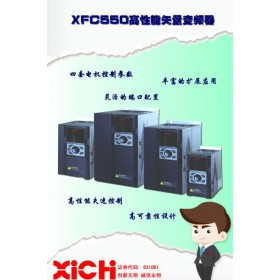 西驰XFC550高性能通用型变频器厂家甩卖