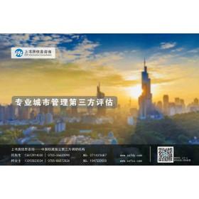 深圳城市管理第三方评估 | 中国权威独立第三方调研机构