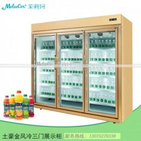 冰柜品牌哪个好?MLG-3土豪金三门一体陈列柜饮料展示柜厂家