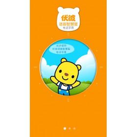 北京优彼客服维修点 优彼售后电话 优彼儿童平板不开机 换屏