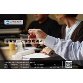 深圳专业第三方满意度调查|深圳第三方满意度调查公司