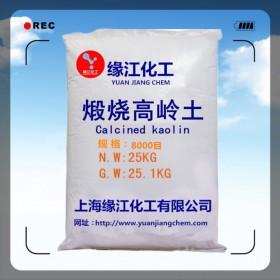 煅烧高岭土8000目 25公斤/包 工厂直接发货
