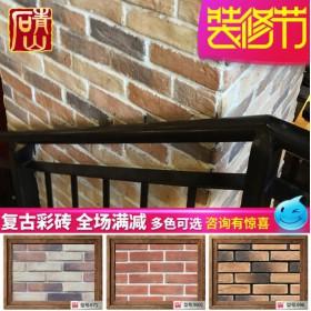 浙江文化砖仿古砖复古客厅电视背景墙砖
