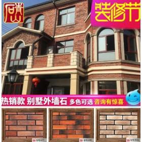 浙江文化砖仿古砖外墙砖别墅电视背景墙