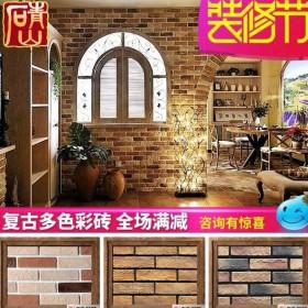 浙江普罗旺斯文化砖文化石电视背景墙砖