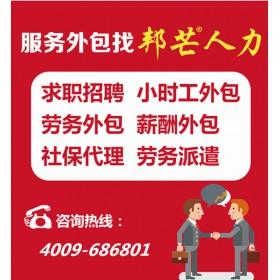 深圳人事代理公司选择深圳邦芒人力