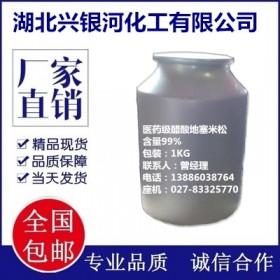醋酸地塞米松原料药批发直销
