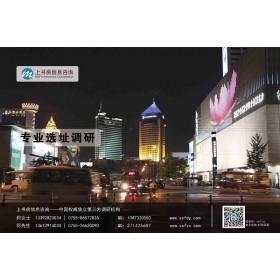 深圳商圈选址调查|深圳专业商圈选址调查公司