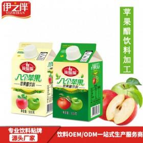 中山饮料加工厂家ODM500ml加气苹果醋饮品