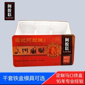 山东铁盒铁罐定制批发厂家 阿胶糕方形保健品食品铁盒包装