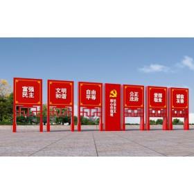 新款社会主义价值观标识广告牌不锈钢精神堡垒标识牌生产厂家