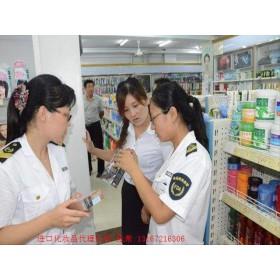 上海洗面奶进口报关