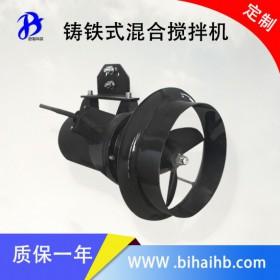QJB 污水处理 高速推流器 潜水搅拌机 1.5kw