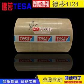 德莎TESA4124  透明高级通用型纸箱封装胶带