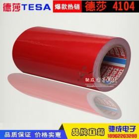 德莎TESA4104红色色彩鲜艳的薄膜包装胶带