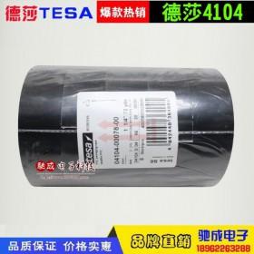 德莎TESA4104  黑色 色彩鲜艳的薄膜包装胶带