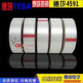 德莎TESA4591 通用双向纤维胶带