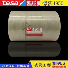 德莎TESA4590通用单向纤维胶带