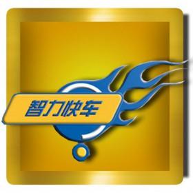 北京智力快车售后电话 智力快车早教电脑维修点 不开机