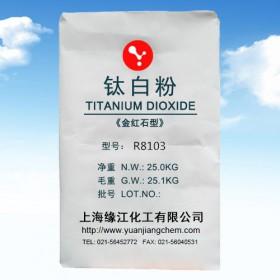 缘江牌钛白粉 玻璃 塑料色母粒橡胶油墨专用氯化法R8103