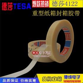 德莎TESA4122透明重型纸箱封箱胶带