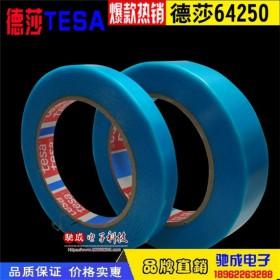 德莎TESA64250柔韧的安全运输胶带