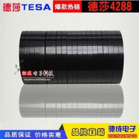德莎TESA4288中等负荷强度捆扎胶带