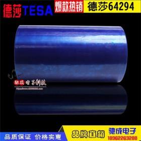 德莎TESA64294耐低温(-10°C)无残留捆扎胶带