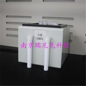 石墨消解器GS型号-南京瑞尼克