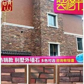 浙江文化石外墙砖仿古背景墙砖人造通体乡村文化砖