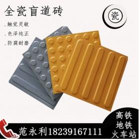 福建福州陶瓷盲道砖|条形引路砖|全瓷导向砖_中冠建材