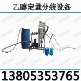 液体添加剂定量计量分装 苯酚自动分装 液体肥分装大桶