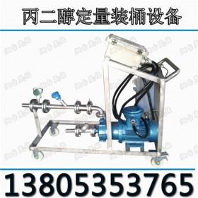 尿素液自动定量分装大桶 橡胶助剂定量装桶 清洗剂自动灌装