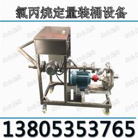 液体肥定量分装 苯酚自动定量灌装 液体添加剂自动定量灌装
