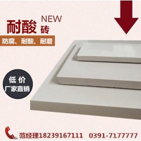 耐酸砖|全瓷耐酸砖_中冠耐酸砖厂家供应