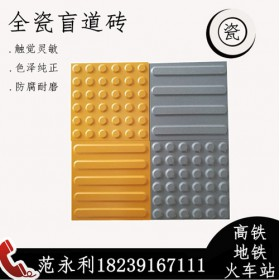 武汉市陶瓷盲道砖|人形盲道砖规格|陶瓷盲道砖