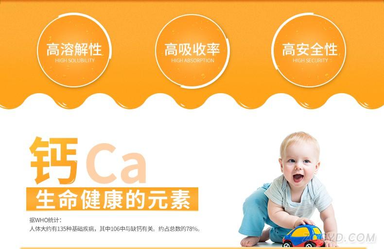 儿童螯合钙果味冲剂橙色_02.jpg