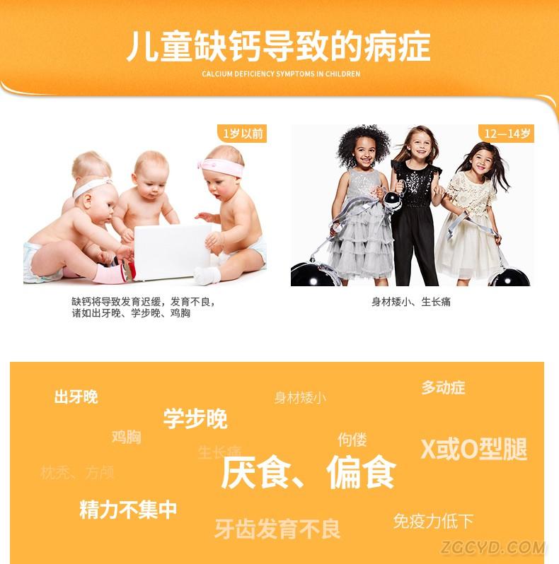 儿童螯合钙果味冲剂橙色_10.jpg
