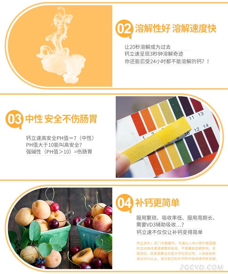 儿童螯合钙果味冲剂橙色_07.jpg