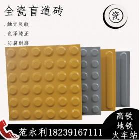 浙江杭州高铁站用的盲道砖 圆点止步砖带防滑纹