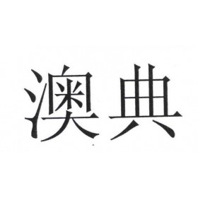 澳典售后服务电话 北京澳典投影维修站点 M19红屏黑屏