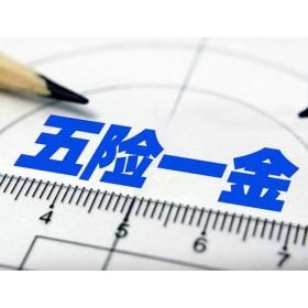 专业代理深圳代表处员工社保,解决员
