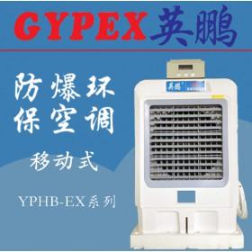 西安防爆环保空调、实验室防爆环保空调