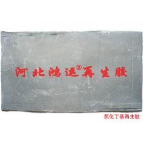 氯化丁基再生胶原料 丁基再生胶原料与加工