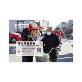 深圳街头问卷调查公司