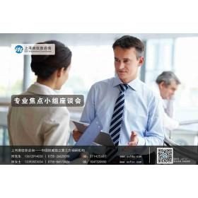深圳焦点小组座谈会调查