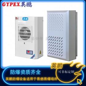 中山防爆电气柜空调,防爆机柜空调