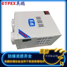 惠州防爆电梯空调厂家,,工业防爆电梯空调